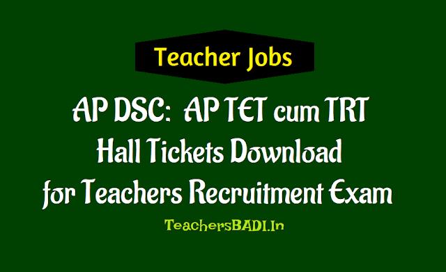 ap dsc 2018 hall tickets,ap tet cum trt 2018 hall tickets,ap trt hall tickets,ap teachers recruitment hall tickets 2018