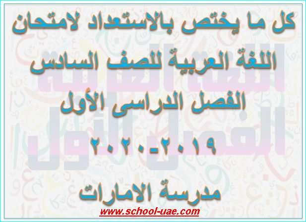 كل ما يختص بالاستعداد لامتحان اللغة العربية للصف السادس الفصل الدراسى الأول 2019-2020  مدرسة الامارات