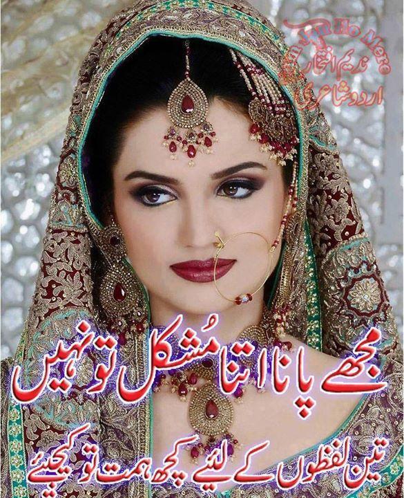 Urdu Sad Pics With Poetry Sad Poetry In Urdu