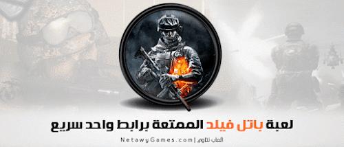 تحميل لعبة باتل فيلد 2 للكمبيوتر برابط مباشر - لعبة Battlefield ساحة المعركة