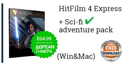 Δωρεάν HitFilm 4 Express