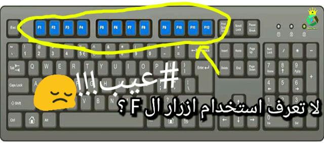 لا تعرف استخدامات ازرار ال F ؟ | عيب! | تعرف على جميع اسرارها وابدأ طريقك نحو البرمجة الاحترافية.