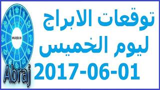 توقعات الابراج ليوم الخميس 01-06-2017