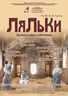 спектакль, библиотека, Мозырь, культпоход