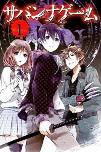 Savanna Game: The Comic Manga – Truyện tranh
