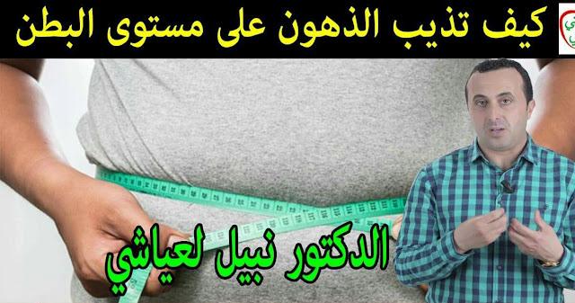 كيف تذيب الذهون على مستوى الكرش!! تكذيب العديد من الوصفات الخطيرة!!💡الدكتور نبيل لعياشي