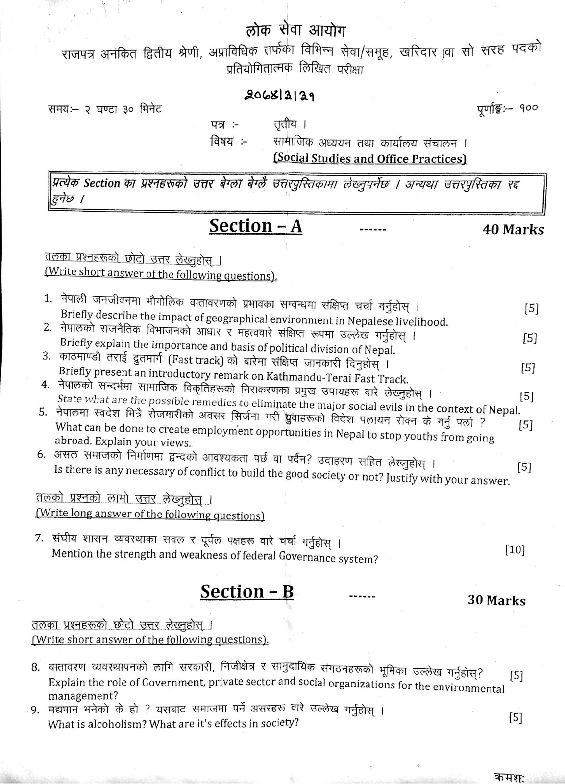 Kharidar - Non Gazetted Second Class - Third Paper 2074-03-31