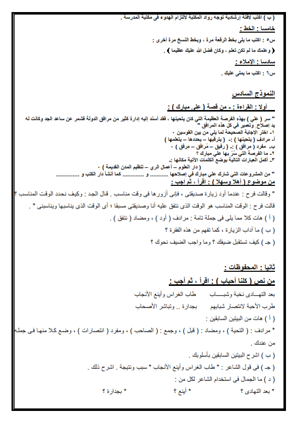 8 نماذج امتحانات لغة عربية للشهادة الابتدائية لن يخرج عنهم امتحان اخر العام %25D9%2585%25D8%25AC%25D9%2585%25D9%2588%25D8%25B9%25D8%25A9%2B%25D8%25A7%25D9%2585%25D8%25AA%25D8%25AD%25D8%25A7%25D9%2586%25D8%25A7%25D8%25AA_007