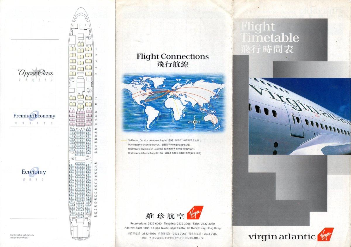 Airline memorabilia: Virgin Atlantic (1996), Hong Kong