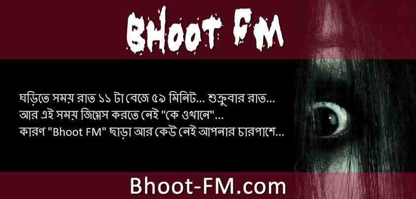Bhoot Fm 25 January 2019 Download english