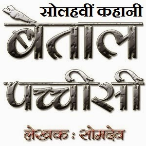 betal pachchisi 16th story in hindi