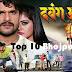 ''दबंग आशिक़'' भोजपुरी फिल्म की बंपर ओपनिंग बिहार में !   Dabang Aashiq Bumper Opening In Bihar