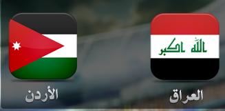 موعد وتوقيت ومعلق مباراة العراق والأردن الودية الخميس 1-6-2017