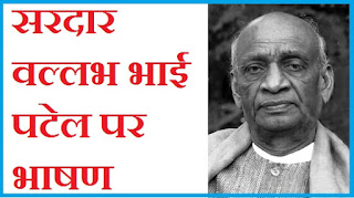 Speech on Sardar Vallabhbhai Patel in Hindi