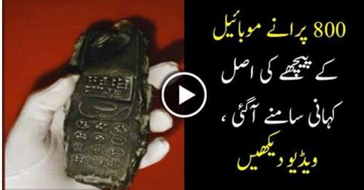 Amazing, Technology, 800 years old mobile phone, old mobile phone,