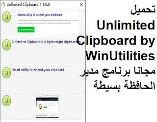 تحميل Unlimited Clipboard by WinUtilities مجانا برنامج مدير الحافظة بسيطة