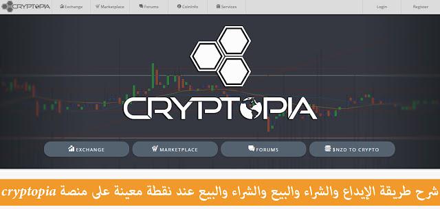 شرح طريقة الإيداع والشراء والبيع والشراء والبيع عند نقطة معينة على منصة cryptopia