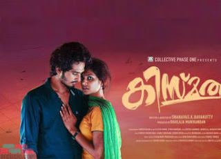 Nilamanaltharikalil Song Lyrics