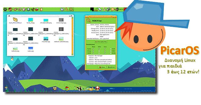 PicarOS - Διανομή ειδικά σχεδιασμένη για παιδιά 3-12 ετών