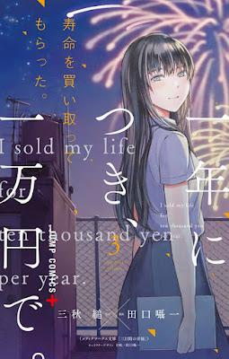 寿命を買い取ってもらった。一年につき、一万円で。 第01-03巻 raw zip dl