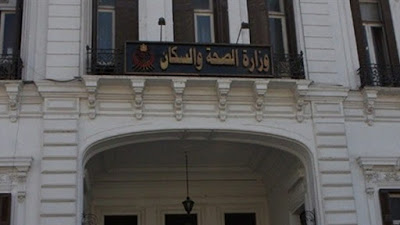 وزارة الصحة والسكان - أرشيفية
