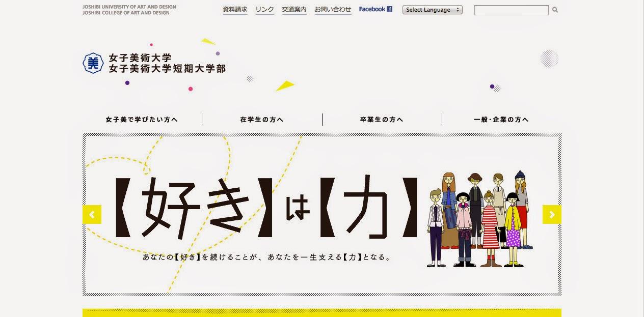 網頁設計|亞洲學校分享(一) | 鮭魚握壽司