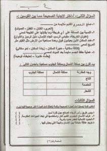 امتحانات كل مواد الصف الرابع الابتدائي الترم الأول 2015 مدارس مصر حكومى و لغات 2015-01-06-10-10-19_