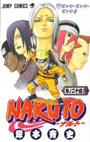 Ver Descargar Naruto Manga Tomo 24