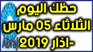 حظك اليوم الثلاثاء 05 مارس-اذار 2019