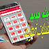 تحديث جديد للتطبيق الرهيب LIVE PLUS APK بدعم تقنية DLNA واضافة قنوات عربية اخرى