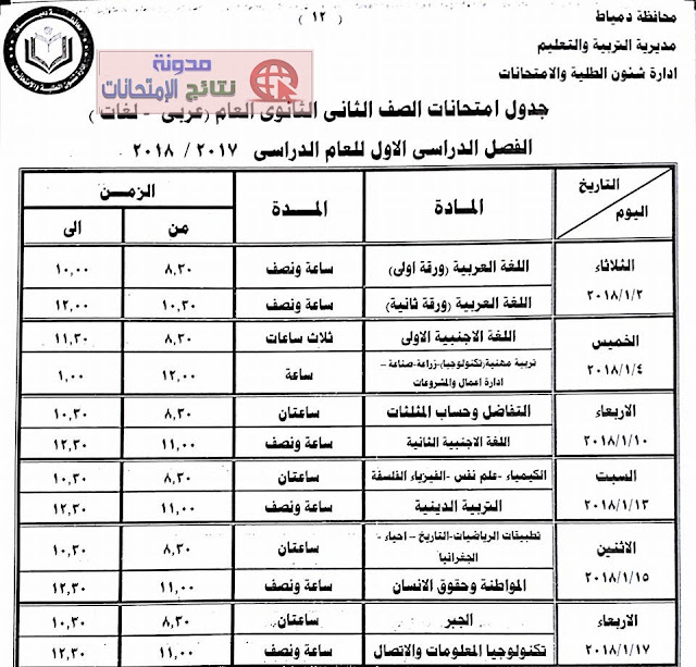 جدول امتحانات الترم الاول بمحافظة دمياط 2018