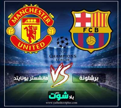مشاهدة مباراة برشلونة ومانشستر يونايتد بث مباشر اليوم 10-4-2019 في دوري ابطال اوروبا