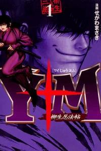 The Yagyu Ninja Scroll