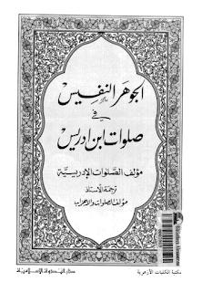 Kitab al-Jauhar al-Nafis Shalawat Ibn Idris