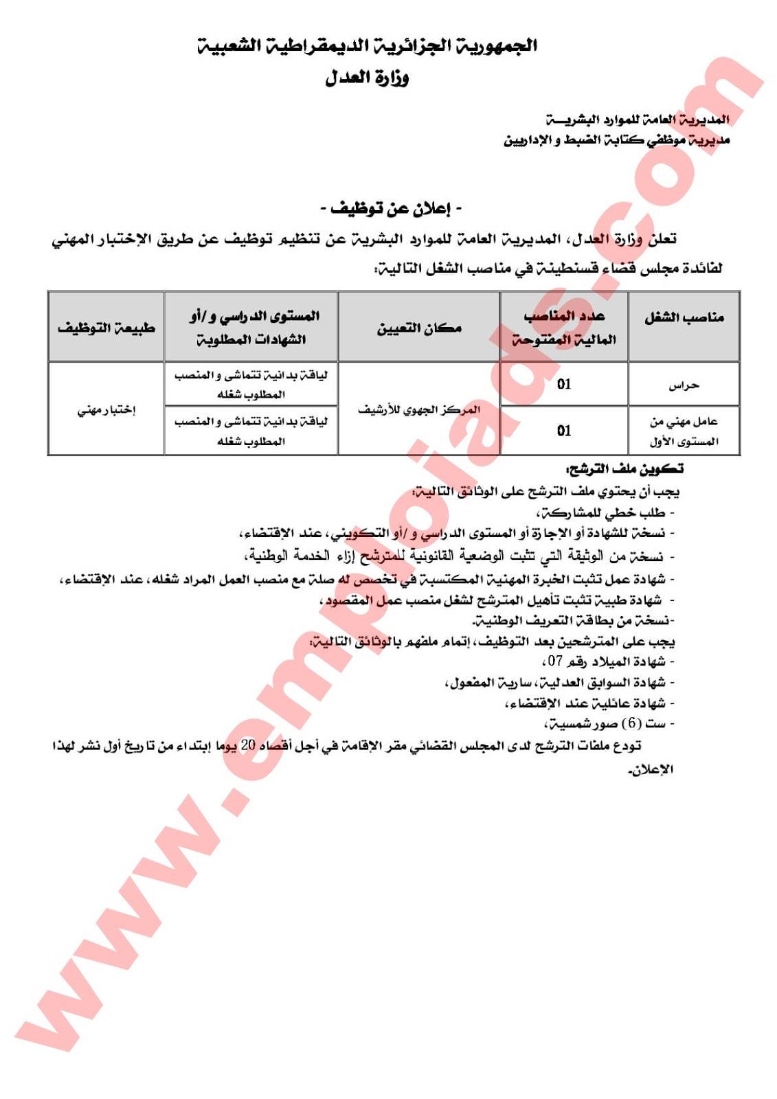اعلان عن توظيف لفائدة مجلس القضاء لولاية قسنطينة جانفي 2017