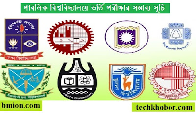 Public-University-2017-2018-Admission-Test-Date-Website-Information
