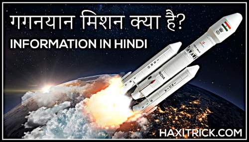 What Is ISRO Gaganyaan Mission 2022 Kya Hai All Short Information in Hindi