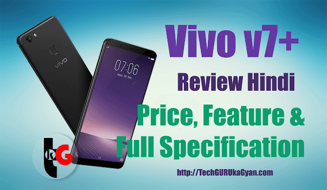 vivo-v7+-review-hindi