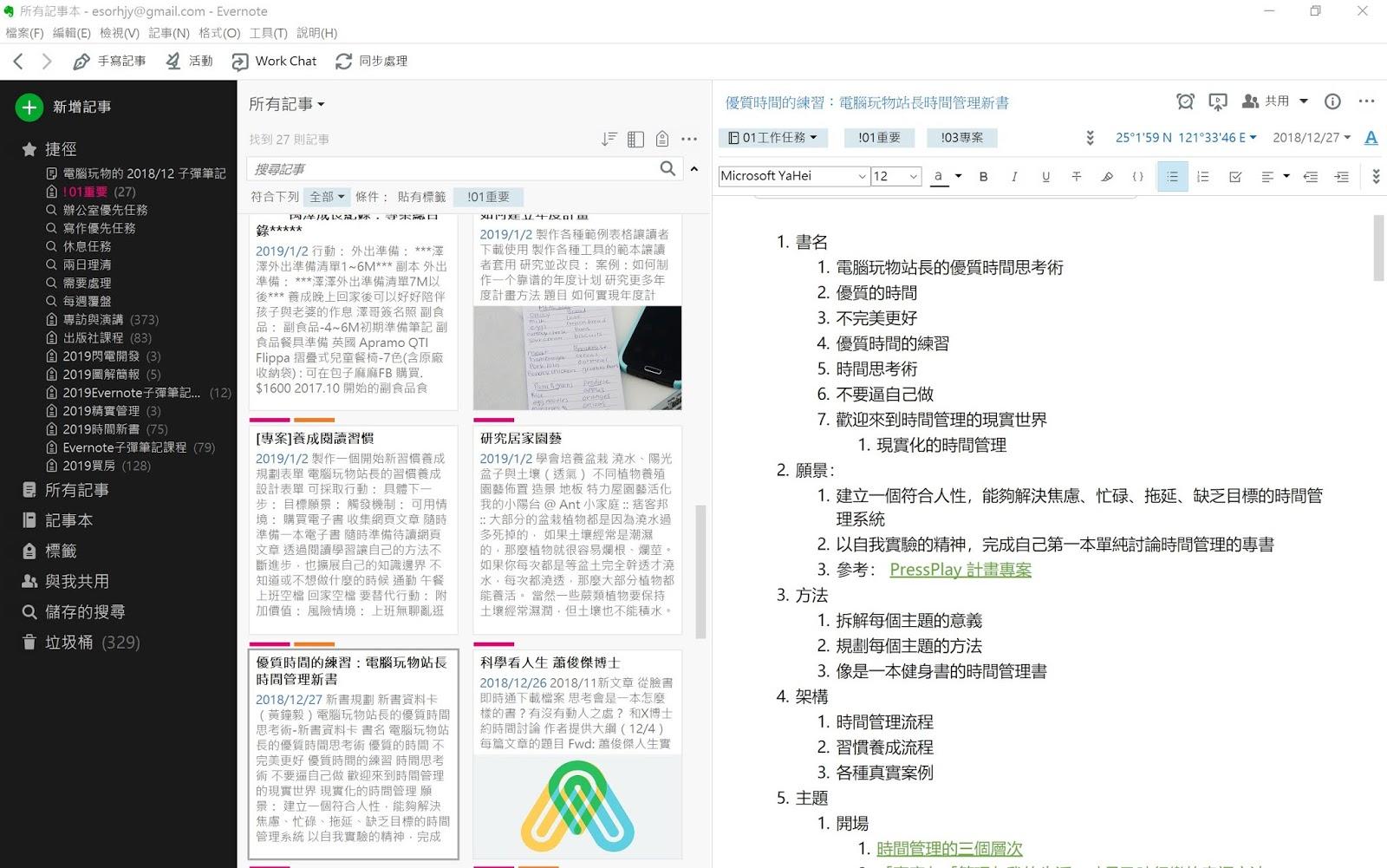 如何重新整理 Evernote 筆記?完整教學流程的重新排序分享