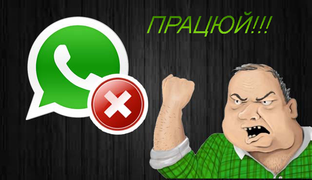 Не працює WhatsApp