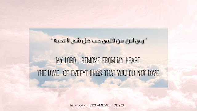 Allah Quotes - My Lord. Remove from my heart the love of everything