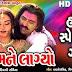Rang Mane Lagyo - Gujarati gana - Holi Song