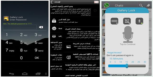 برنامج gallery lock عربي كامل للأندرويد
