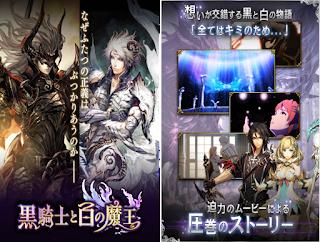 黑騎士與白魔王 App