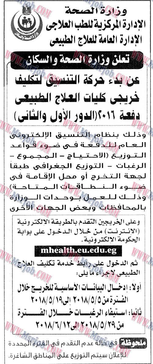 اعلان وظائف وزارة الصحة والسكان - بدء حركة تكليف خريجي الكليات دفعة 2016