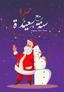 اكتب اسمك على بابا نويل 2020 سنة سعيدة مع حمزة