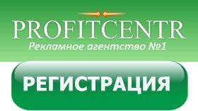 Регистрация на профитцетр
