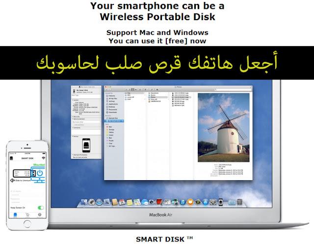 أجعل هاتفك قرص صلب لحاسوبك