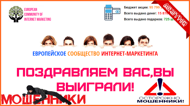"""[Лохотрон] Акция """"Счастливый покупатель"""" Отзывы? Европейское сообщество интернет-маркетинга"""