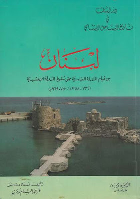 لبنان من قيام الدولة العباسية حتى سقوط الدولة الإخشيدية - عمر عبد السلام تدمري